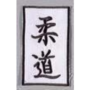 Patch JUDO JAPANESE #336040005