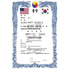 TKD Poom Certificate #5002005