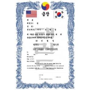 TKD Gup Certificate #5002004